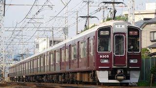 走行音 / 阪急9300系 9305F 東洋2lv.IGBT-VVVF 高槻市→長岡天神(普通)