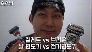 질레트 vs 브라운 9…