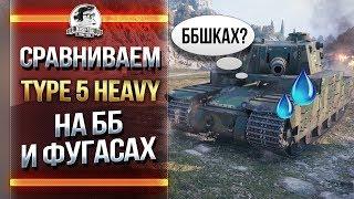 СРАВНИВАЕМ Type 5 Heavy на ББ и ФУГАСАХ!