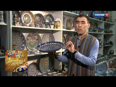 Пряничный домик. Узоры Узбекистана / Телеканал Культура