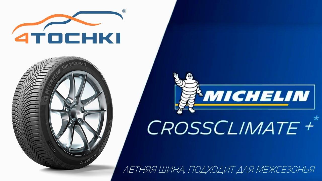 Michelin CrossClimate + летняя шина, подходит для межсезонья на 4 точки. Шины и диски 4точки