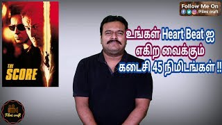 The score (2001) Hollywood Heist Thriller Movie Review in Tamil by Filmi craft Arun