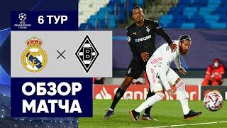 09 12 2020 Реал Боруссия Менхенгладбах 2 0 Обзор матча
