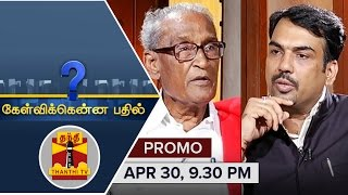 Kelvikkenna Bathil : Exclusive Interview with CPI Senior Leader D. Pandian 30-04-2016 Promo video Thanthi tv shows