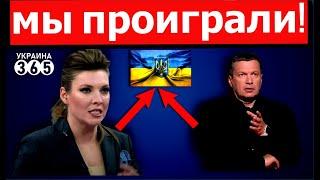 Это конец Скабеева на канале Россия 1 сделала тяжелое для Кремля признание Возврата нет финал