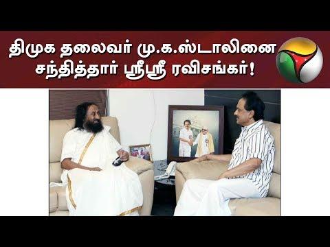 Sri Sri Ravi Shankar meets DMK Chief MK Stalin | #DMK #MKStalin #SriSriRaviShankar