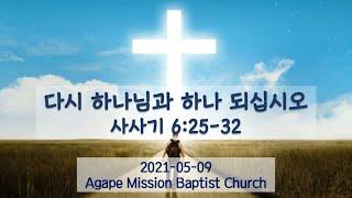2021 0509 | 다시 하나님과 하나 되십시오 | 사사기 6:25-32 | 김현수 목사