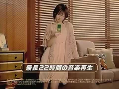 Ai Otsuka W45T  Renai Shashin  CM