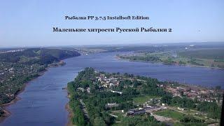 Маленькие хитрости Русской Рыбалки 2.