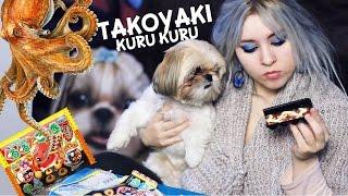 Jem ośmiornice z proszku! DIY Kuru Kuru Takoyaki! Popin Cookin
