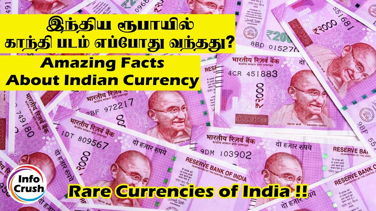Amazing Facts About Indian Currency | Tamil | Info Crush