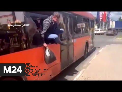 Бегство пассажиров из окна заполненного газом автобуса попало на видео - Москва 24