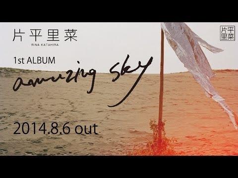片平里菜 1stアルバム『amazing sky』トレーラーvol.1