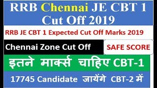 RRB Chennai JE CBT 1 Expected Cut Off Marks 2019 | RRB JE Chennai JE CBT 1 Cut Off Kya Rahegi