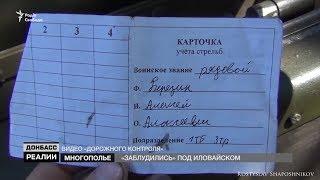 Иловайск. Российская регулярная армия воюет на Донбассе | Донбасc Реалии