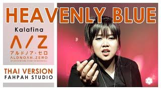 (Thai Version) Heavenly Blue - Kalafina 【Aldnoah.Zero】 by Jeffrey - Music Video