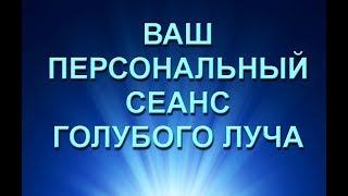 ПЕРСОНАЛЬНЫЙ СЕАНС ГОЛУБОГО ЛУЧА! (10.07.17)
