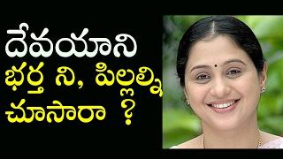 దేవయాని భర్త ని, పిల్లల్ని చూసారా ? | Actress Devayani and Her Husband With Daughters