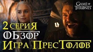 Игра престолов: 2 серия 7 сезон - обзор! +конкурс в конце