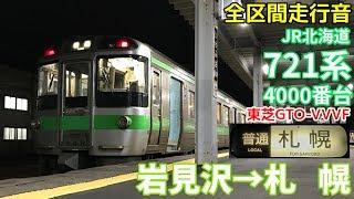 [全区間走行音]JR北海道721系4000番台(東芝GTO 函館本線)  岩見沢→札幌(2019/11)