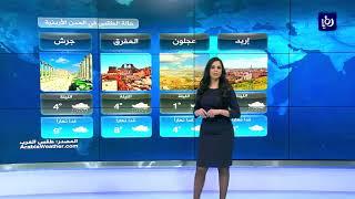 النشرة الجوية الأردنية من رؤيا 18-1-2018