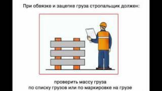 Учебный фильм Техника безопасности на производстве