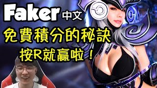 [Faker 中文] 大魔王親傳免費積分的秘訣:按R就勝利啦XD!-LoL英雄聯盟