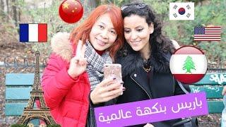 ميمي | تتكلم الصينية ،الكورية ،الفرنسية ،الانجليزية ،اللبنانية في وسط باريس