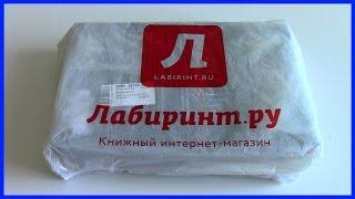 Новинки комиксов. Распаковка посылки из интернет-магазина Лабиринт.ру