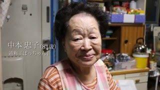 平成27年度受賞者:中本 忠子さん