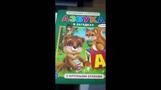 Видео уроки изучения алфавита. Для детей от 3 лет. Эффективные способы изучения букв.