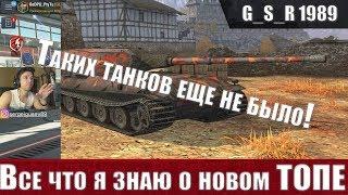 WoT Blitz - Новый СЕКРЕТНЫЙ ТАНК.Что такое VK 90.01 P - World of Tanks Blitz (WoTB)