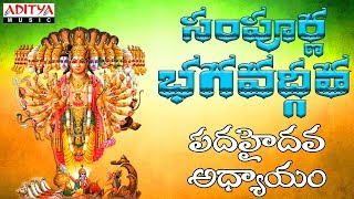Sampoorna Bhagavath Geetha Purushottama Yogam | Chapter 15 | Arjun,Madugula Siva Sri Sharma