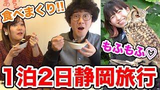 提供:Japan Highlights Travel 「MISSION IN 静岡」詳細はこちら。2018...