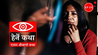 एउटा अँध्यारो कथा | Eauta Adhyaro Katha - Herne Katha EP09