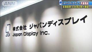 ジャパンディスプレイ 支援表明の台湾企業が撤退(19/06/17)