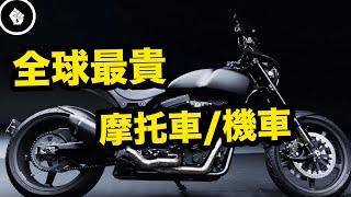 全球十大最貴的摩托車,都不敢駕出去了... Video