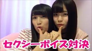 NGT48の佐藤杏樹さんと清司麗菜さんがセクシーボイス対決をします。15歳...