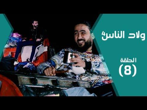 Wlad nas (libya) Season 4 Episode 8