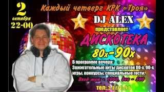 DJ Алекс: Ностальгия по 80-м 90-м. КРК Троя