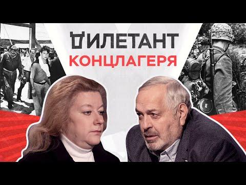 Концлагеря / Юлия