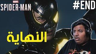 سبايدر مان : النهاية ! 🔥 | Marvel's Spider-Man #8 Ending