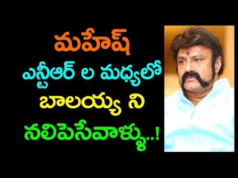 మహేష్ ఎన్టీఆర్ ల మధ్యలో బాలయ్య ని నలిపెసేవాళ్ళు! | Paisa Vasool Movie Collections | Telugu Stars