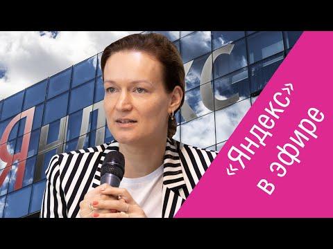 Оксана Волощук («Яндекс») о «Яндекс.Эфире»
