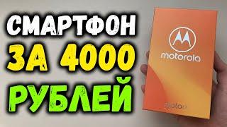 Купил смартфон за 4000 рублей в магазине! С процессором Snapdragon! [Motorola Moto E5 Play]