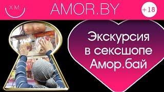 Экскурсия по секс-шопу Амор.бай в Минске