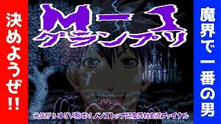 [LIVE] 「元気がうるさいお喋りノンストップ超魔界村実況ファイナル~M-1決勝~」どすこいLIVE!!#45