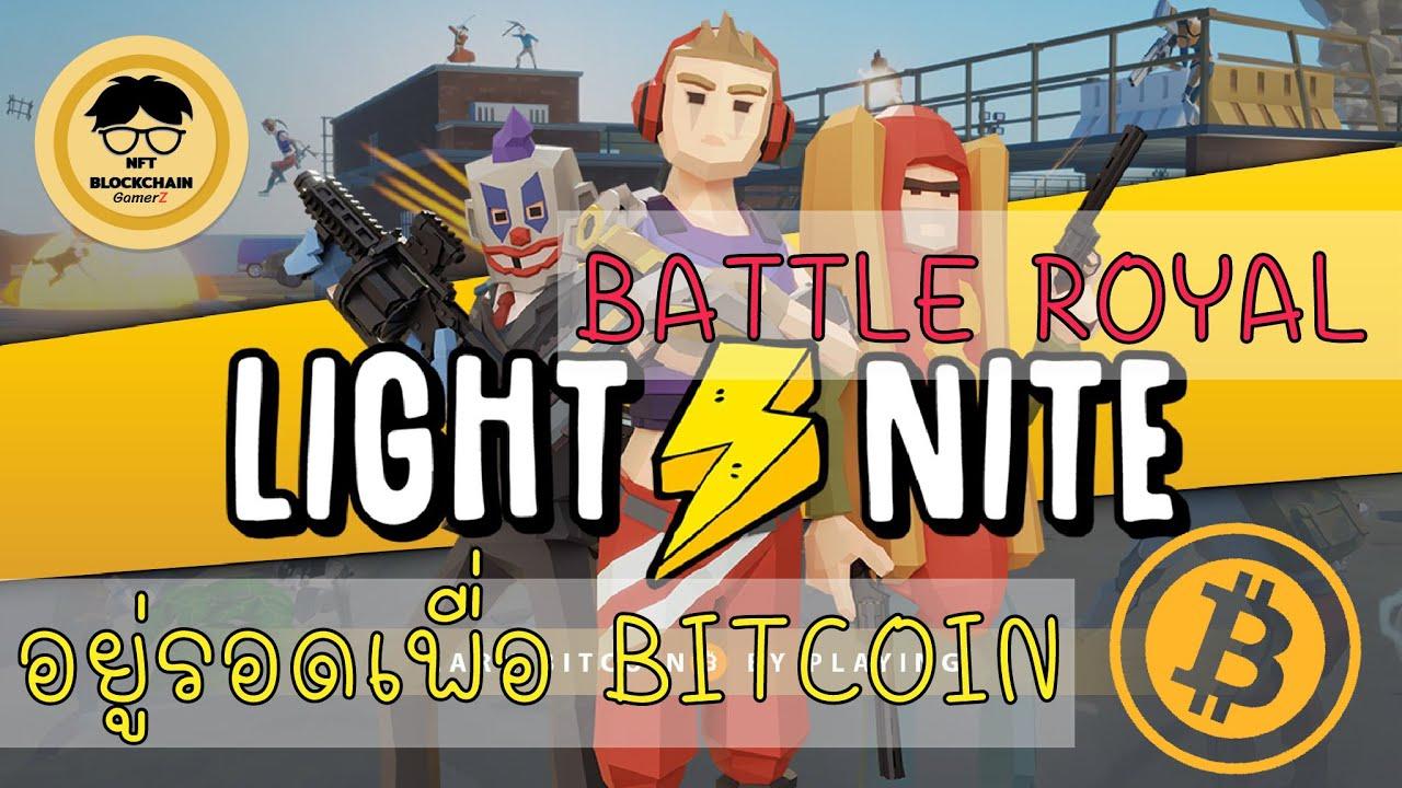 เล่นเกมBitcoin ในLightnite ฟรี แลกเปลี่ยนเป็นเงินได้ ใช้ได้จริง