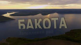 """Download Бакота. Родзинка національного природного парку """"Подільські Товтри"""" Mp3 and Videos"""