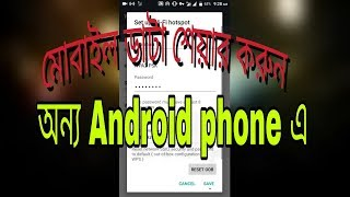 How to Share Internet from Android Phone to Other Devices in bangla
